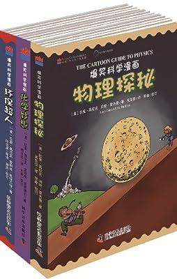 爆笑科学漫画:物理探秘+化学妙想+环保超人.pdf