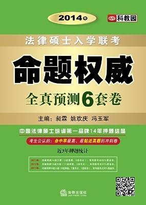 科教园:法律硕士入学联考命题权威全真预测6套卷.pdf