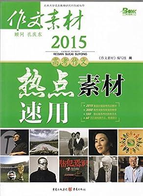 备考2015年最具价值热点素材: 2015高考作文热点素材速用 作文素材.pdf