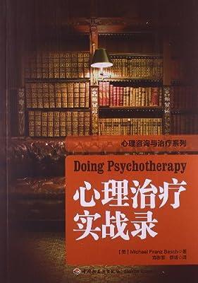 万千心理:心理治疗实战录.pdf