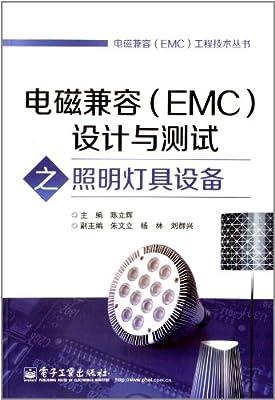 电磁兼容设计与测试之照明灯具设备.pdf