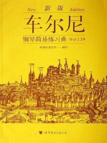 佛系少女口风琴歌谱-39新版 世图乐谱系列图片