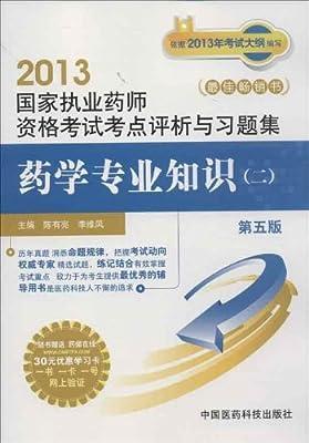 国家执业药师资格考试考点评析与习题集:药学专业知识2.pdf
