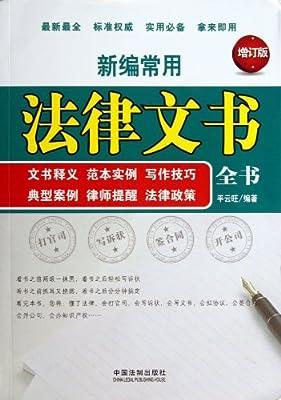 新编常用法律文书全书.pdf