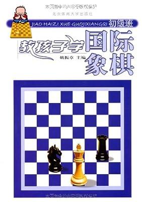 教孩子学国际象棋.pdf