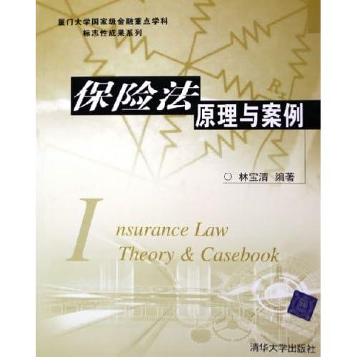 保险法原理与案例/厦门大学国家级金融重点学科标志性成果系列