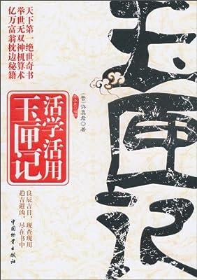 活学活用玉匣记.pdf