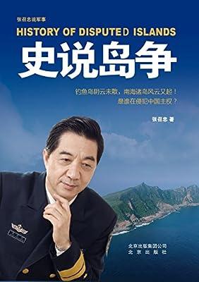 张召忠说军事:史说岛争.pdf