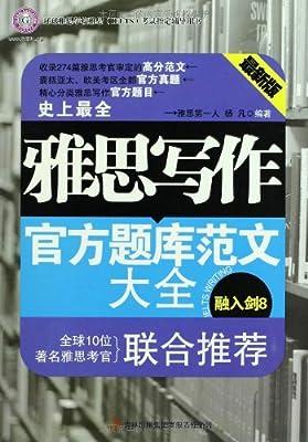 雅思写作官方题库范文大全.pdf