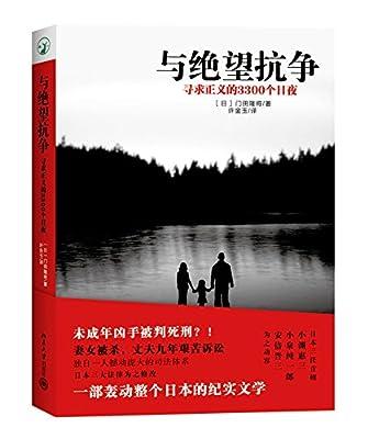 与绝望抗争:寻求正义的3300个日夜.pdf