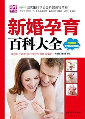 新婚孕育百科大全.pdf