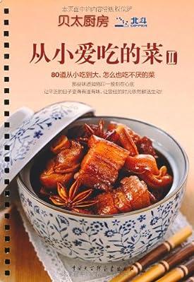 贝太厨房:从小爱吃的菜2.pdf