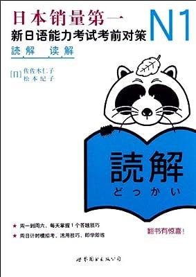 N1读解:新日语能力考试考前对策.pdf