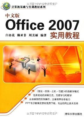 中文版Office 2007实用教程.pdf