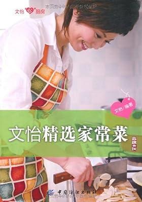 文怡精选家常菜.pdf