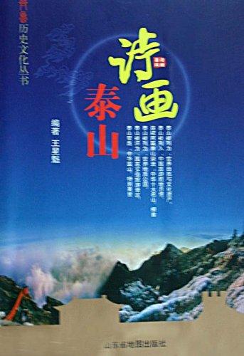 泰山书封面设计