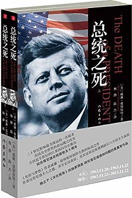 总统之死.pdf