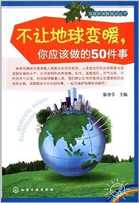 低碳环保新视点丛书:不让地球变暖,你应该做的50件事.pdf
