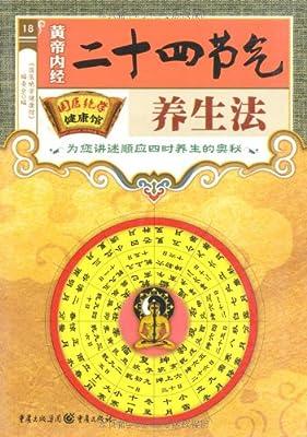 黄帝内经二十四节气养生法.pdf