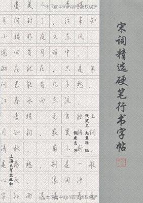 宋词精选硬笔行书字帖.pdf