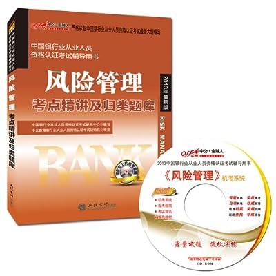 中公•金融人•中国银行业从业人员资格认证考试辅导用书:风险管理考点精讲及归类题库.pdf