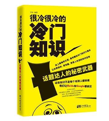 很冷很冷的冷门知识:话题达人的秘密武器.pdf