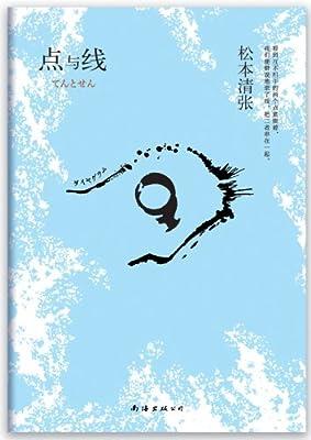 松本清张:点与线.pdf