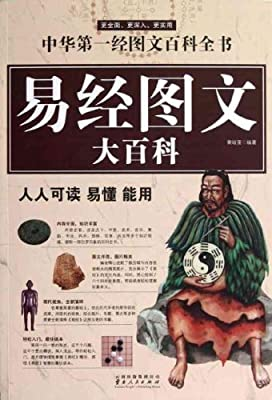 易经图文大百科:中华第一经图文百科全书.pdf