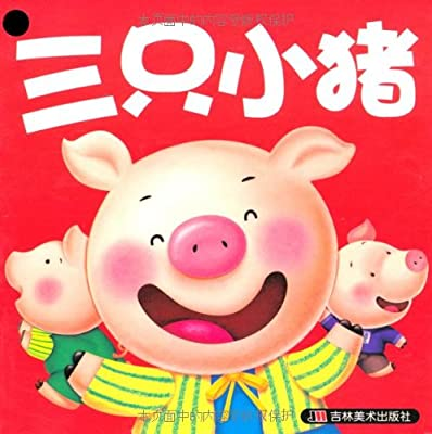 0-3岁小婴孩必备全书:经典童话本.pdf