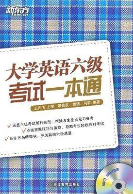新东方•大学英语6级考试一本通.pdf