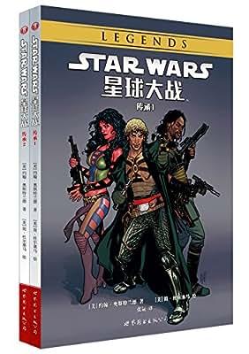星球大战:传承.pdf