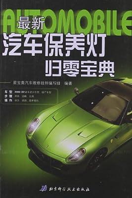 最新汽车保养灯归零宝典.pdf