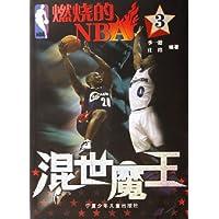燃烧的NBA:混世魔王