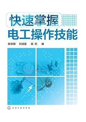 快速掌握电工操作技能.pdf