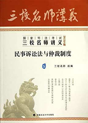 国家司法考试三校名师讲义:民事诉讼法与仲裁制度.pdf