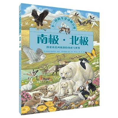 不一样的全景动物百科:南极·北极.pdf