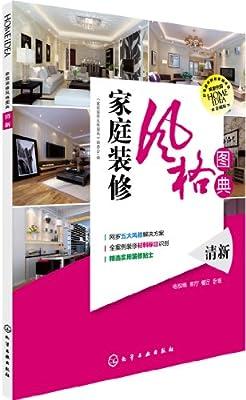 家庭装修风格图典:清新.pdf