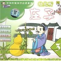 幼儿听庄子3:中国传统国学启蒙系列