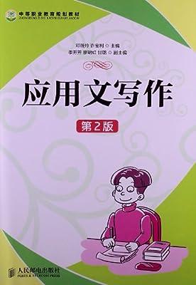 中等职业教育规划教材:应用文写作.pdf