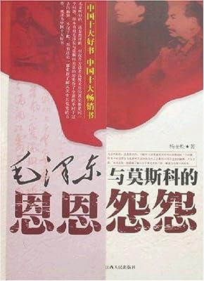 毛泽东与莫斯科的恩恩怨怨.pdf