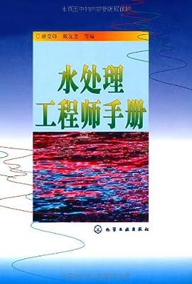 水处理工程师手册.pdf