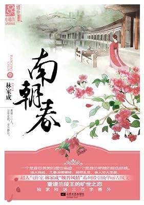 南朝春.pdf