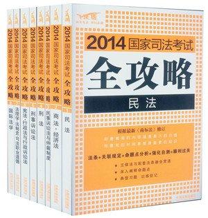 2014 飞跃版 国家司法考试全攻略 全套8册.pdf