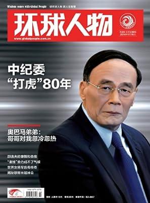 环球人物 旬刊 2014年02期.pdf