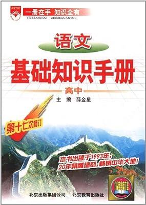 金星教育:高中语文基础知识手册.pdf