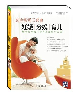 成功妈妈三部曲:妊娠 分娩 育儿.pdf