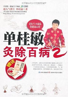 单桂敏灸除百病2.pdf