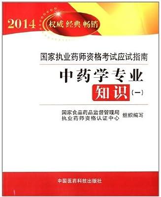中医科技版 2014年国家执业药师资格考试应试指南 中药学专业 知识.pdf
