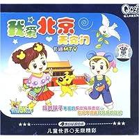 QQ虫早教系列:我爱北京天安门卡通MTV