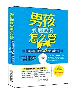 男孩到底应该怎么管:养育男孩的100个教育智慧.pdf
